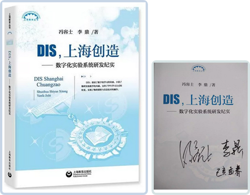 "Shanghai Municipal Education Commission: Donated Book Feng Rongshi, Li Ding, ""DIS, Shanghai Creation - Record the Research and Development of Digital Information System"""